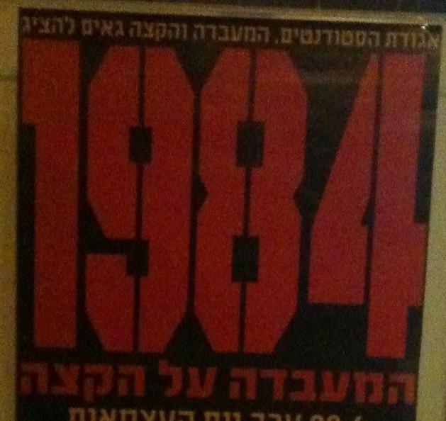 1984 Orwell poster Israël ivriet