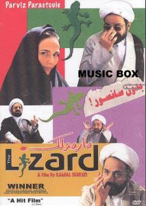 lizard Marmoulak iran movie